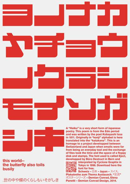 demian_conrad_design_japan_061-00